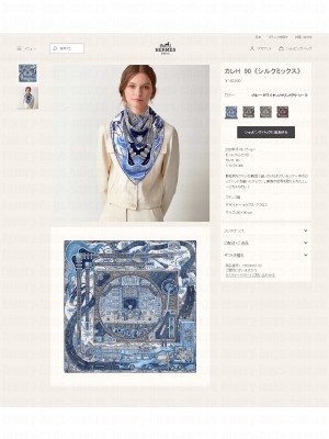 Hermes Scarf in cashmere and silk 90 x 90cm 2021 H041